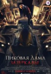 Queen of Spades: The Looking Glass Full izle